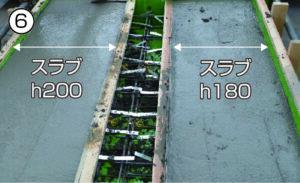コンクリート打ち継ぎ「のれん」H180、H230(スラブ用)